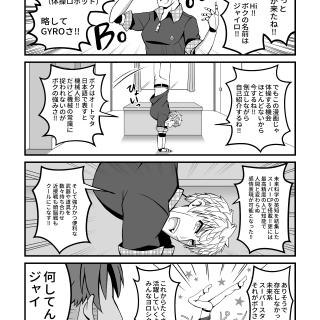 04.ジャイロ編