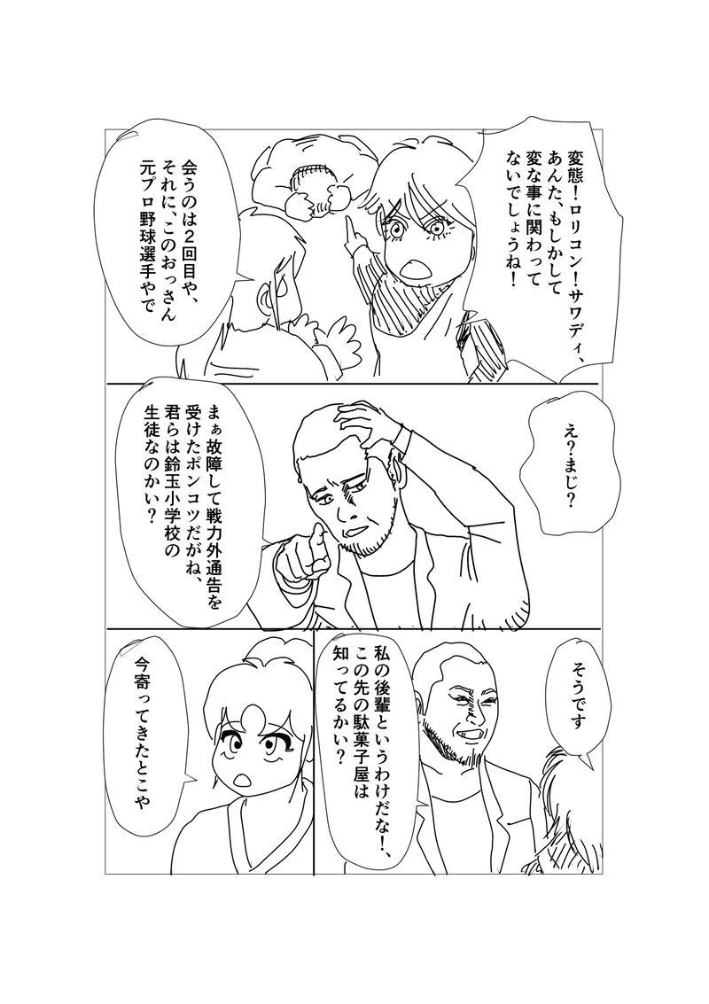 第十五話:駄菓子屋のせがれ(原案)