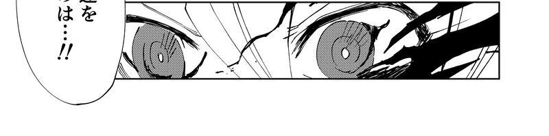 第5話(前) ブラインド・ストーン