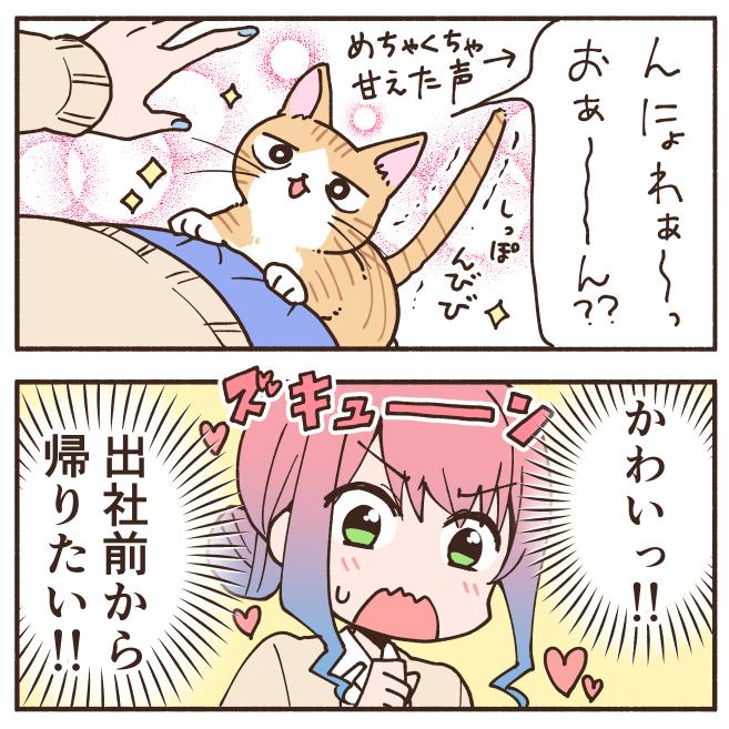 猫がかわいすぎて出社できない