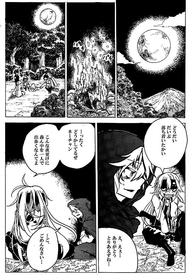 PARADISE第1話「りんごの泪」