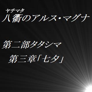 第二部タタシマ/第三章「七夕」