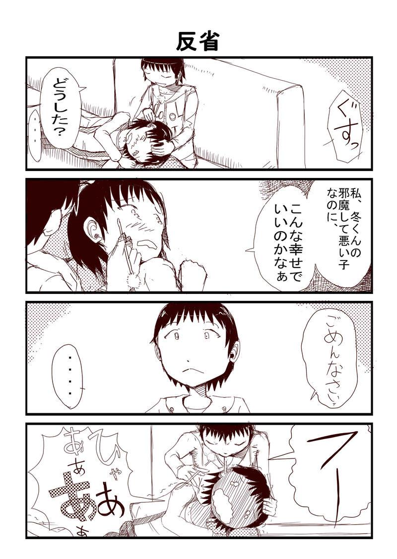 四ノ宮さんちの春ちゃん⑤