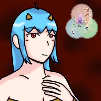 【オリキャラ】鬼のヤマブキ【せかへい】