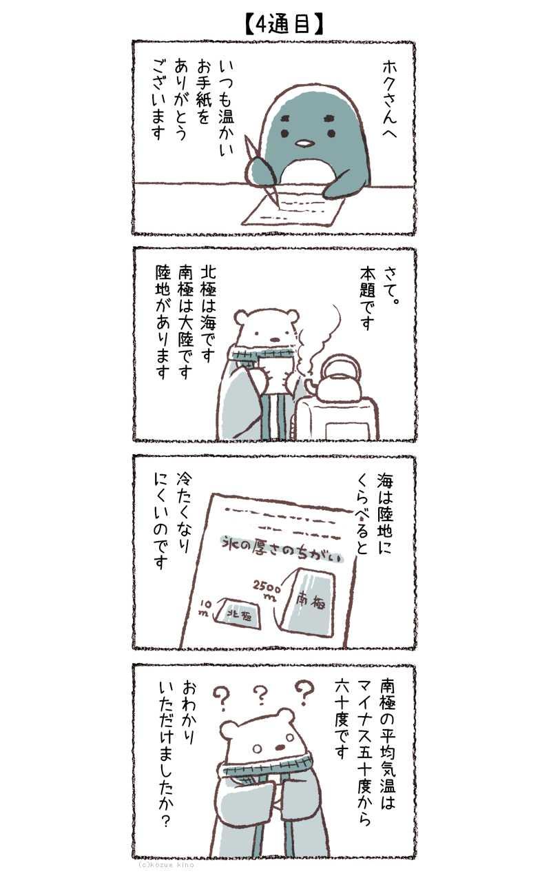 1通目~4通目