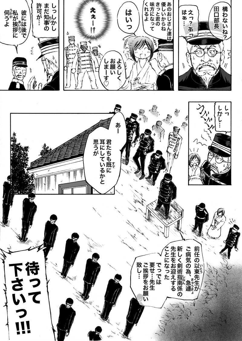 カンケン!〜第弐幕『明治警察』