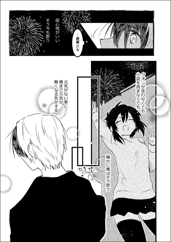 26.Fireworks part.1