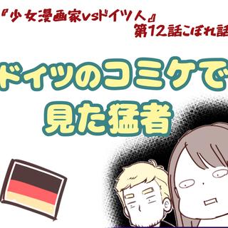 ドイツのコミケでみた猛者