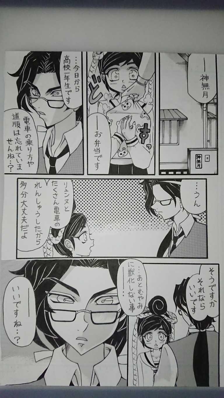 月獣姫ー第3話夕月編ー