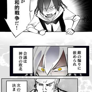 No.75-3「遊戦」