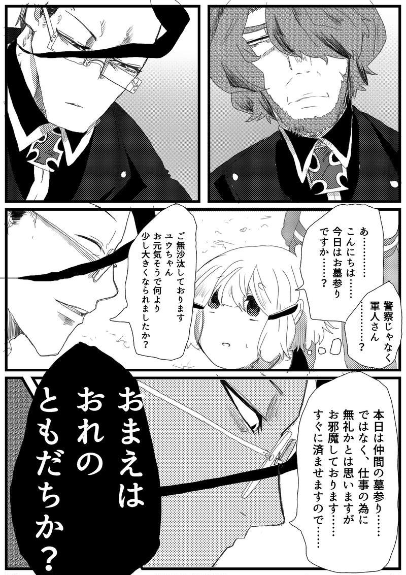 2話[墓荒しと殺人鬼]51~64