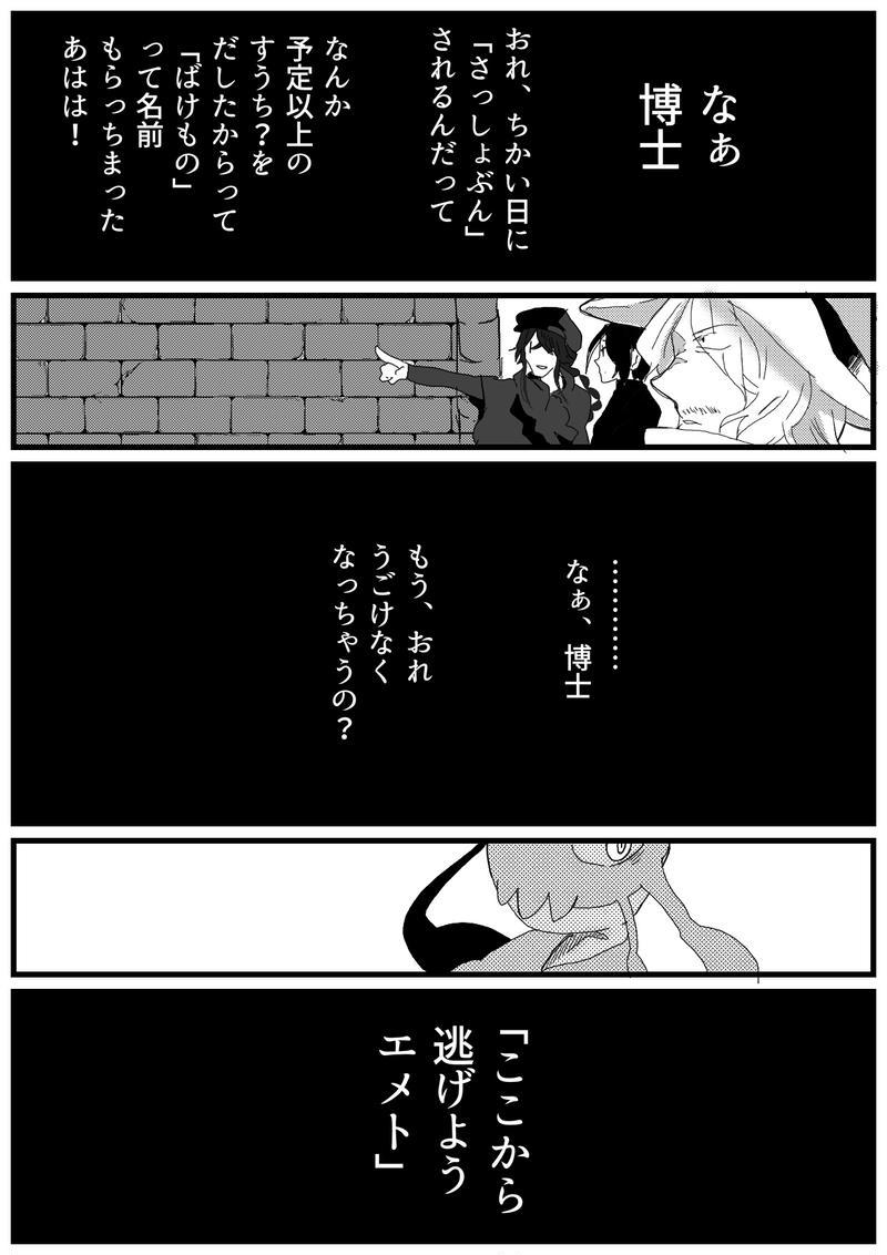 3話怪物[72~80]