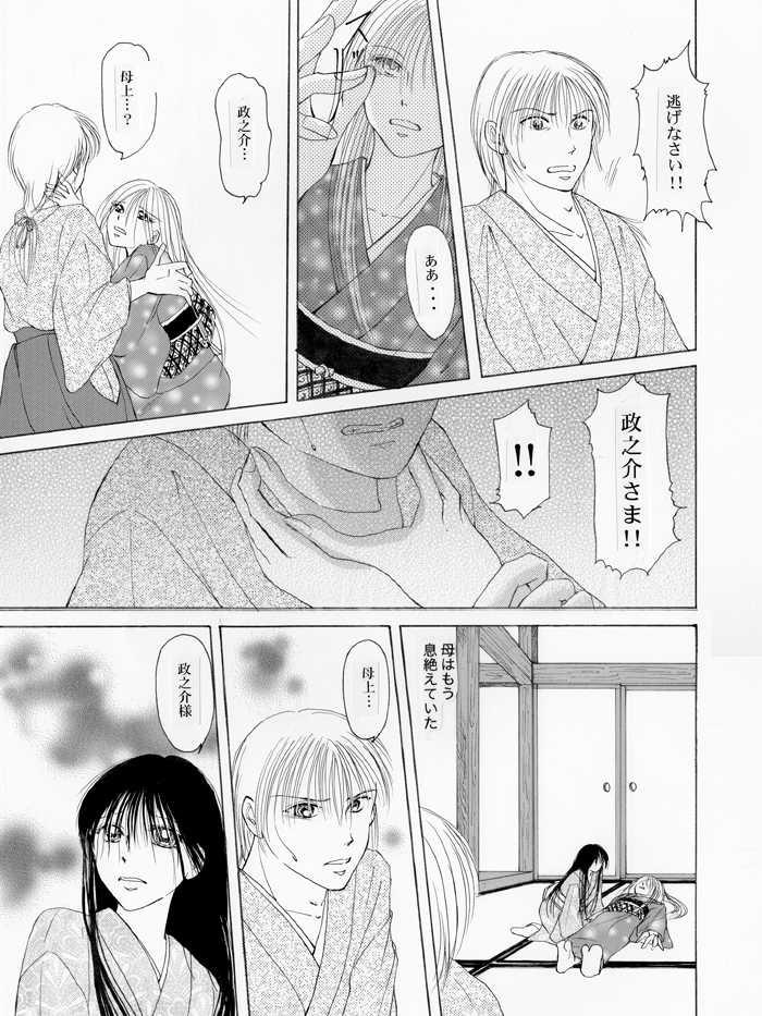 絆~神楽妖捕物控シリーズ~