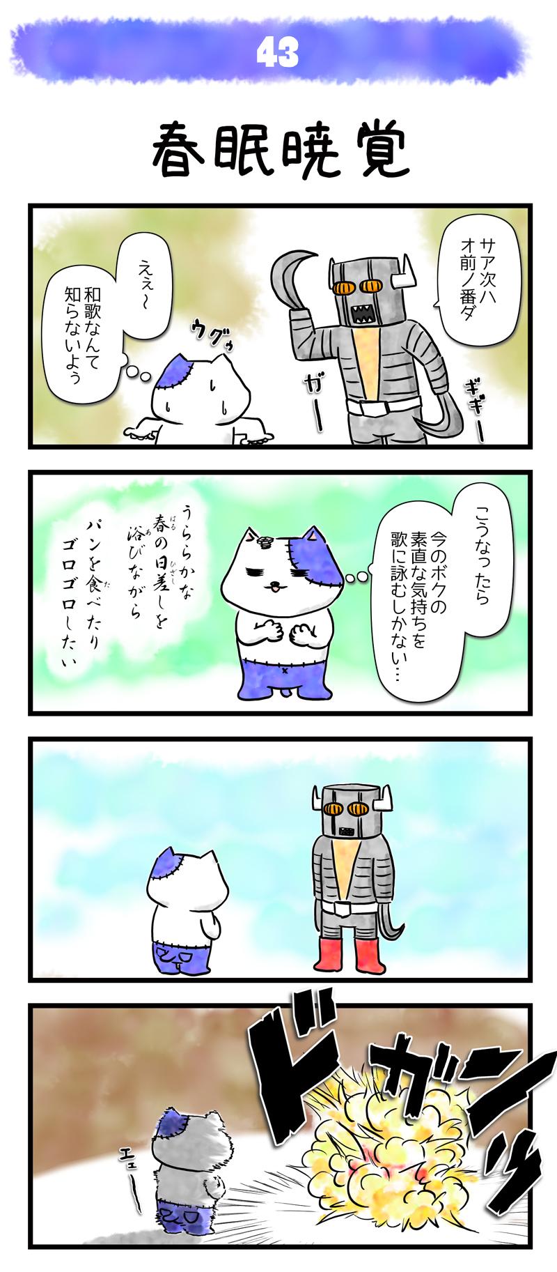 エフネコ 009