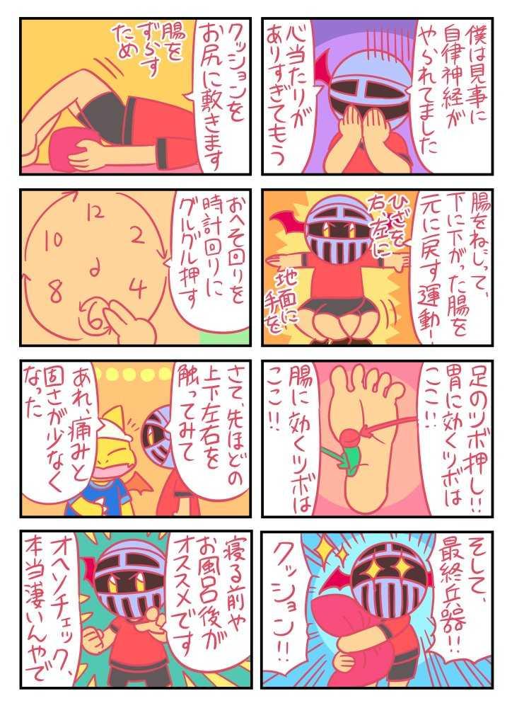 城勤めとフリードラゴン13~16