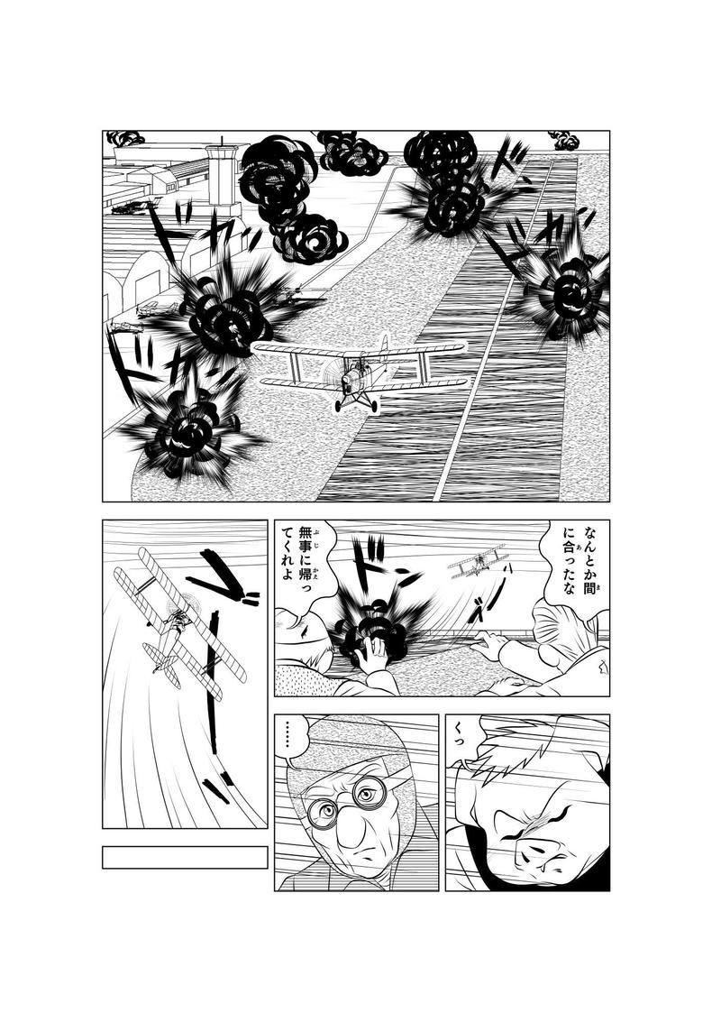 第八話「複葉機と地球の戦争」