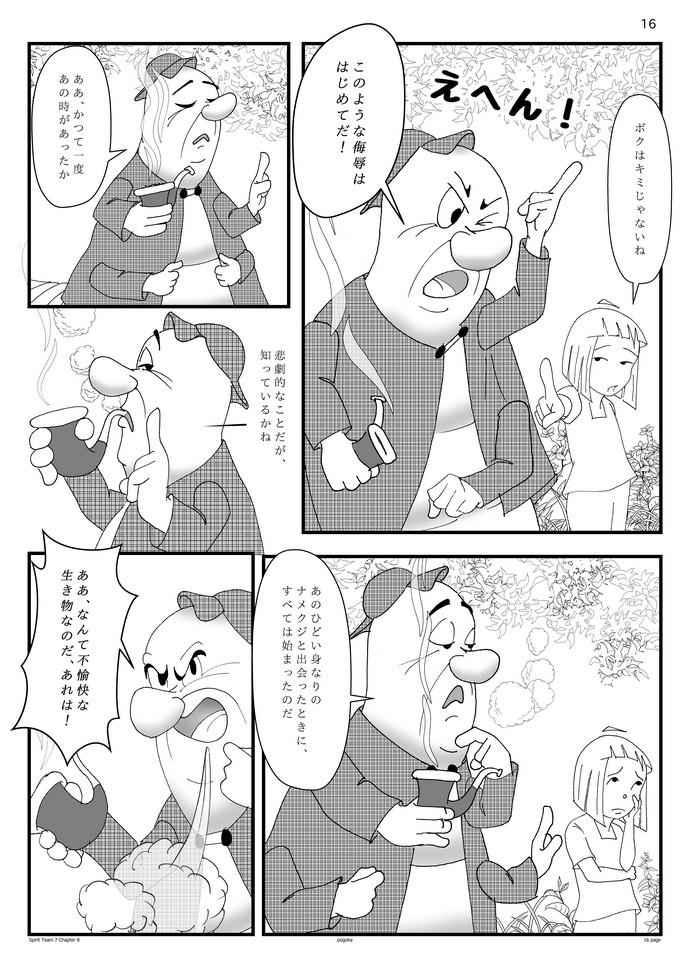 【スピリット・チーム7】2.8 白うさぎを追え