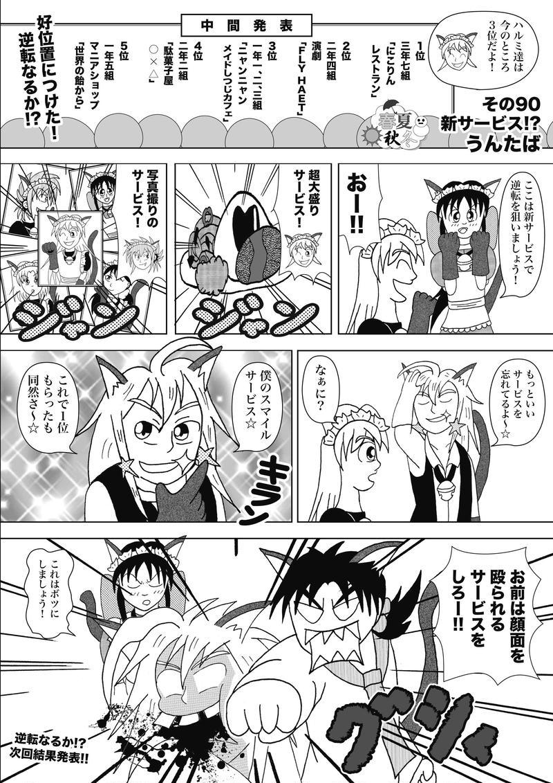 その90_新サービス!?
