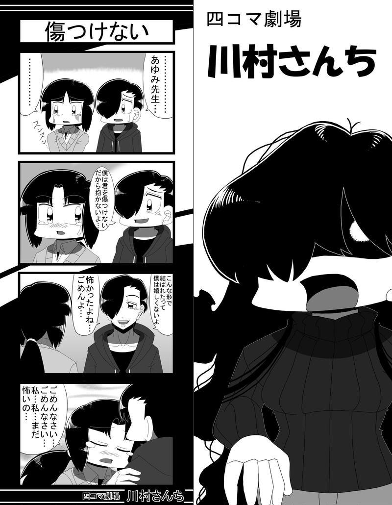 川村さんち 第135話