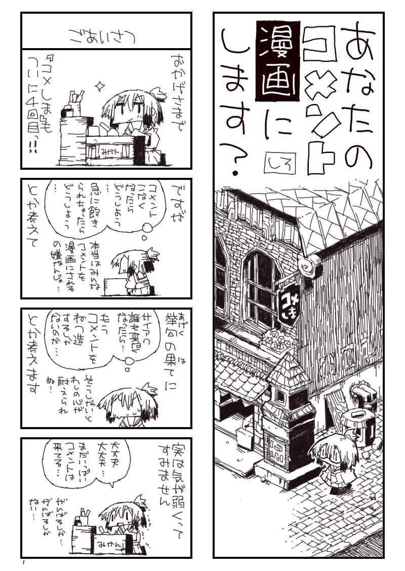 コメしま(4)