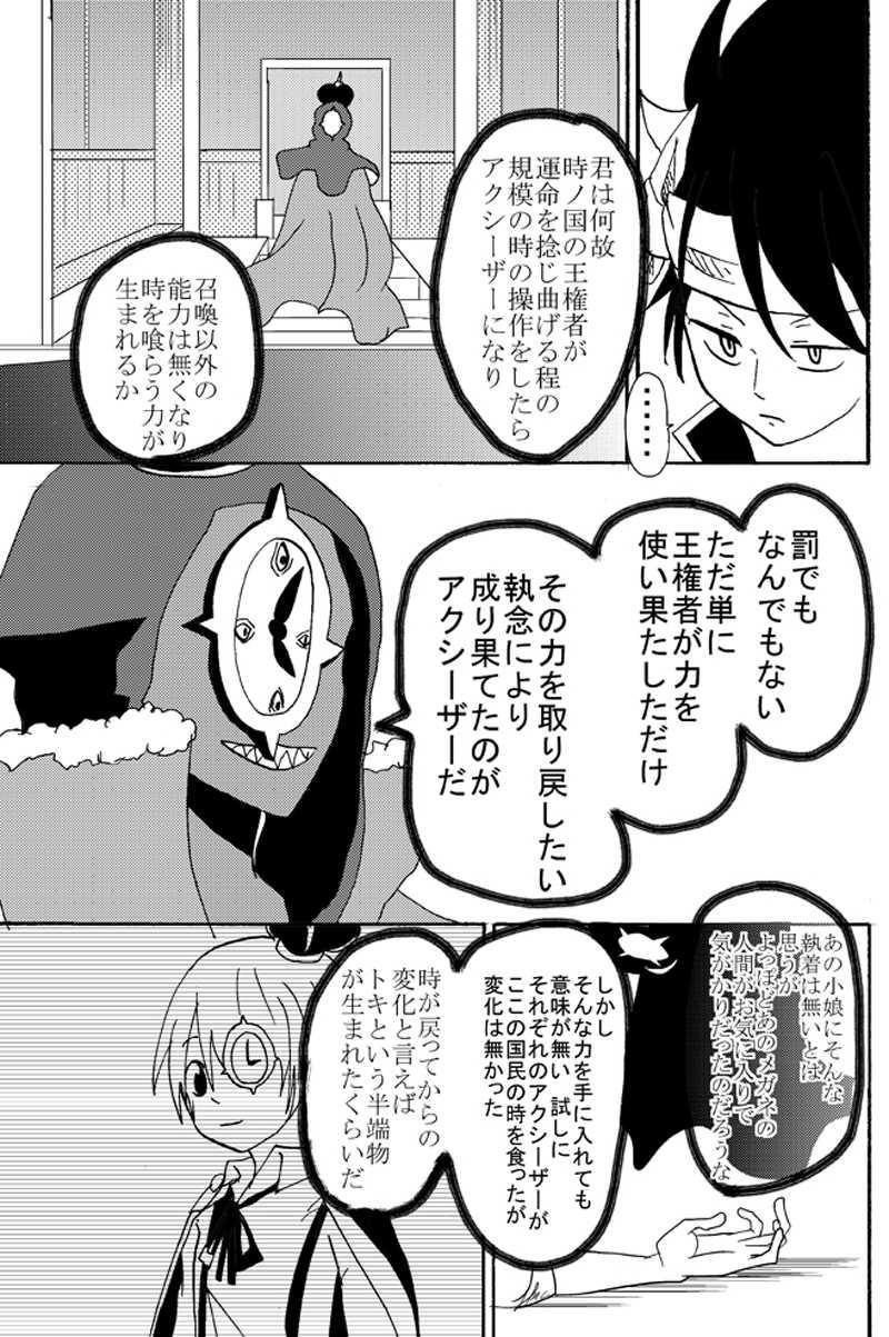 トキとケイ第10話