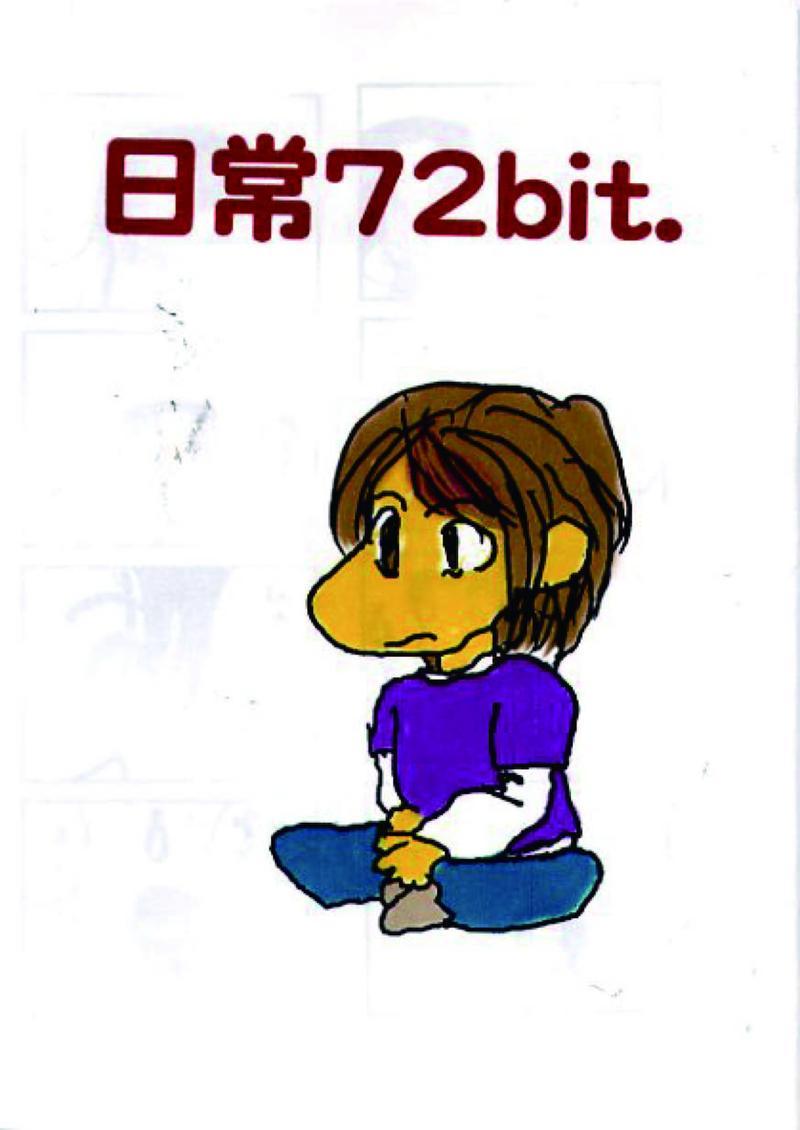 日常72bit.1
