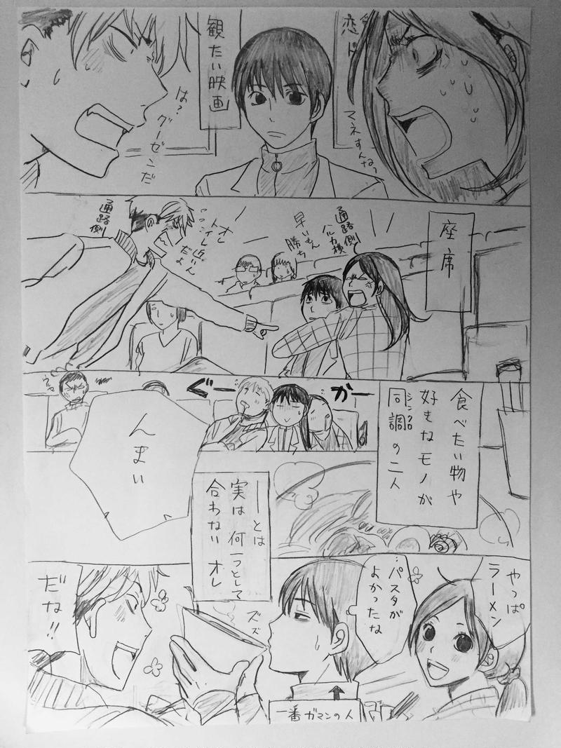 マコ★ハル  3