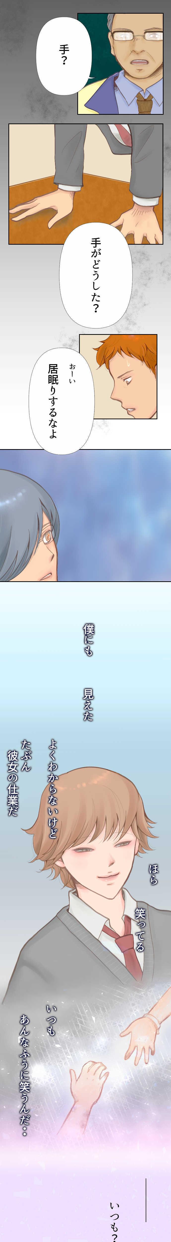 02. トウジョウナツノ