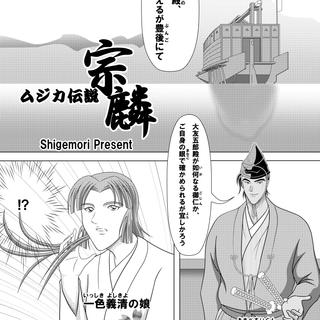 第四話 理想郷伝説