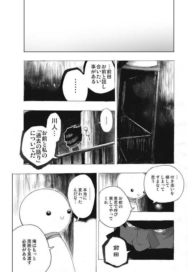 第9話 6月10日「過去の語り」