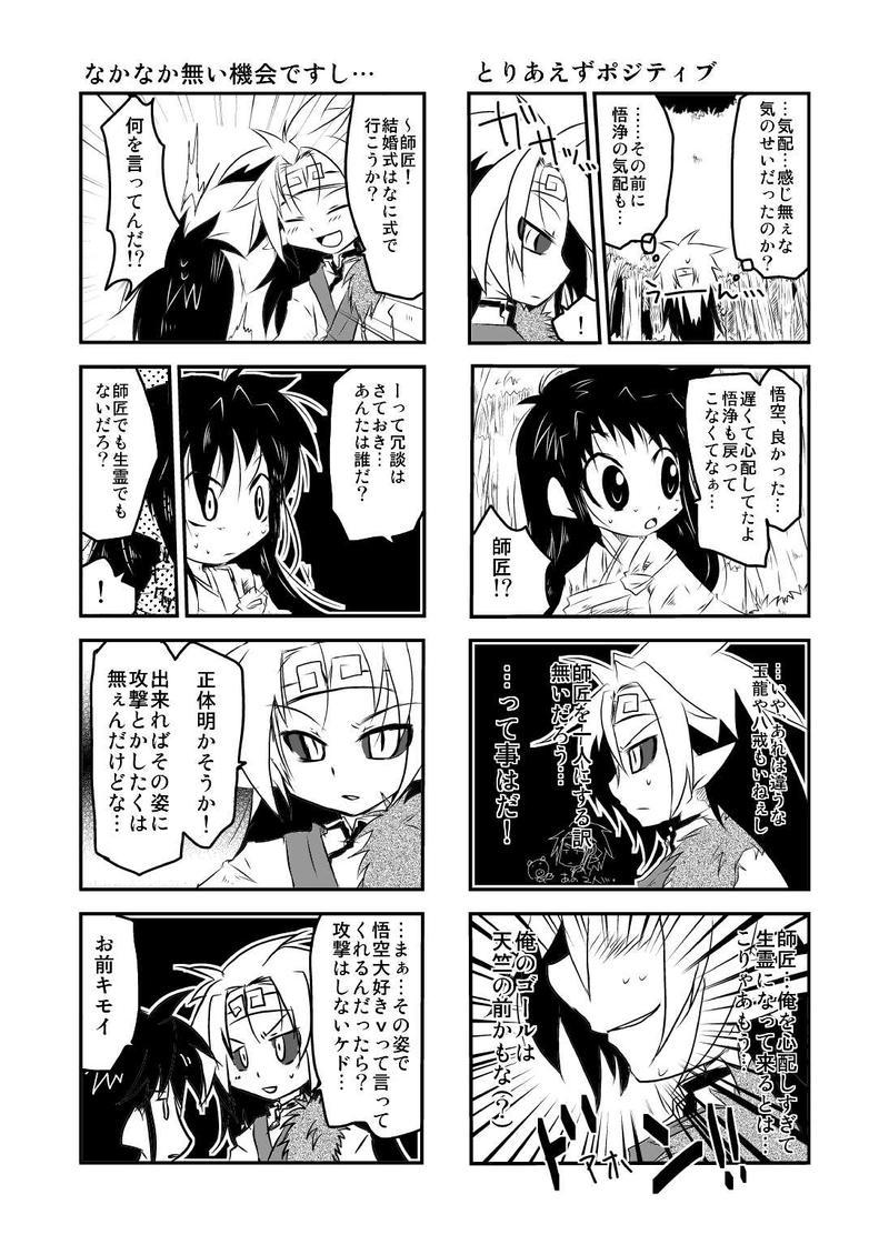 その7 独角鬼王と斉天大聖