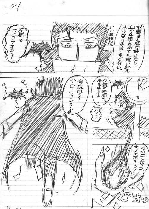 救血師【ネーム版】第1話