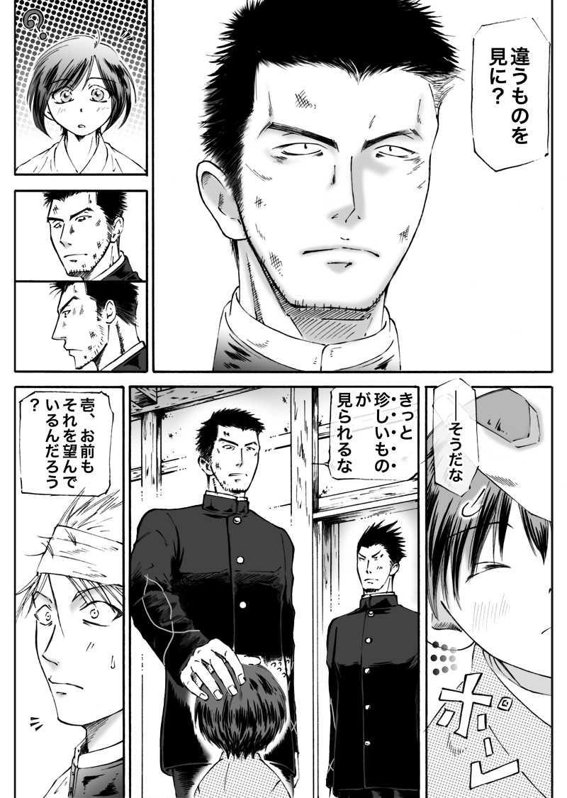 カンケン!〜第肆幕『騒ぎは外側からならよく見える』vol.4〜