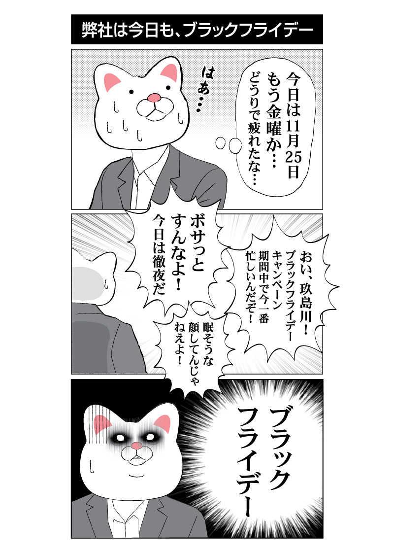 会社員 玖島川の日常 55