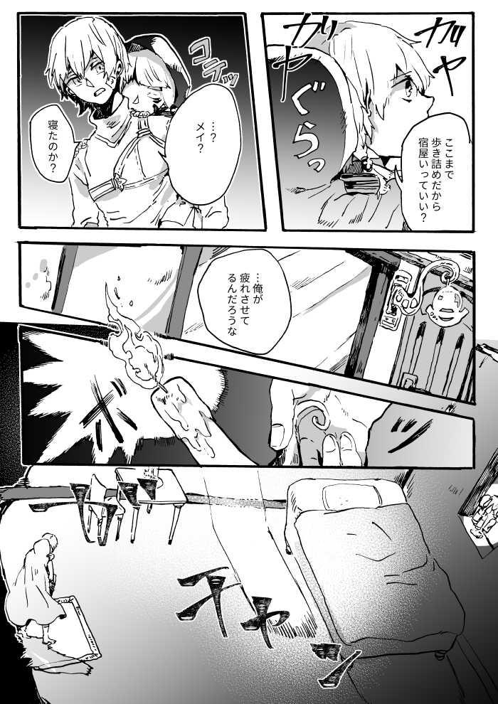 Episode4/軋轢