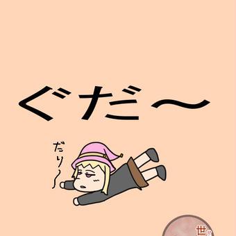 【オリキャラ】ぐだ〜エリス【せかへい】