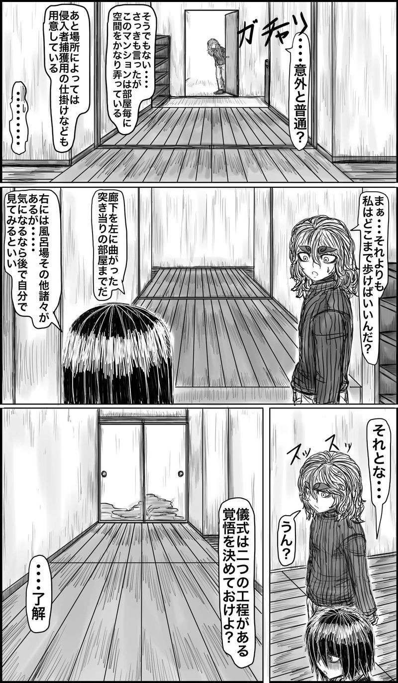 入居の儀式