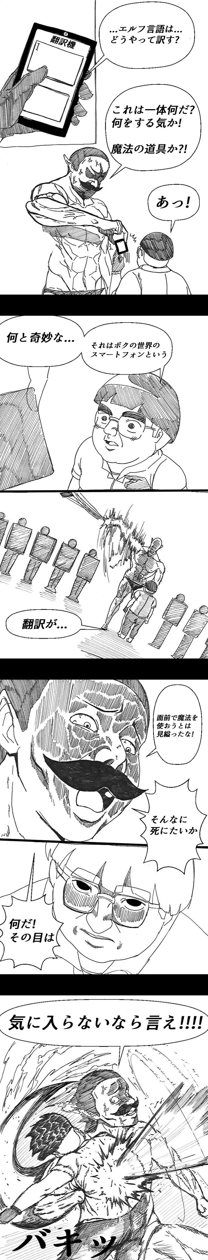二世界クムチャック6