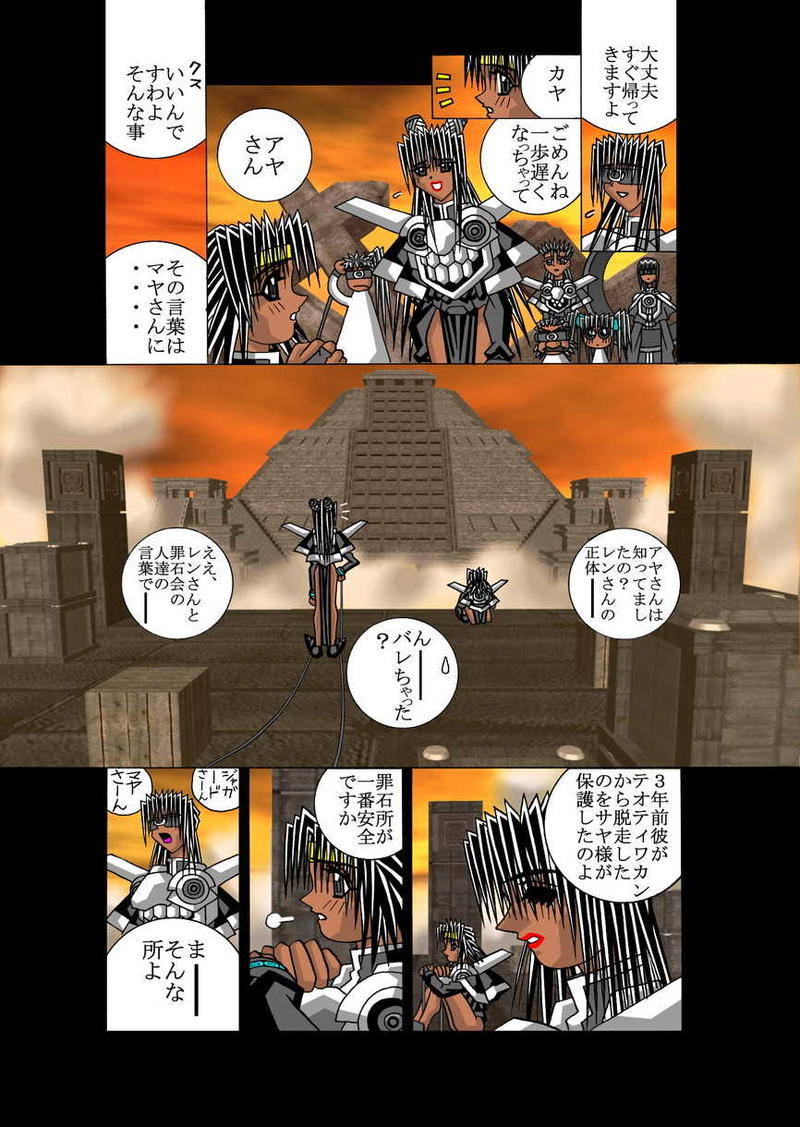 罪石師02