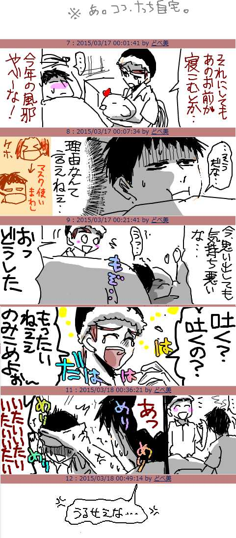 2015/03/17「3・寝込むナッち」