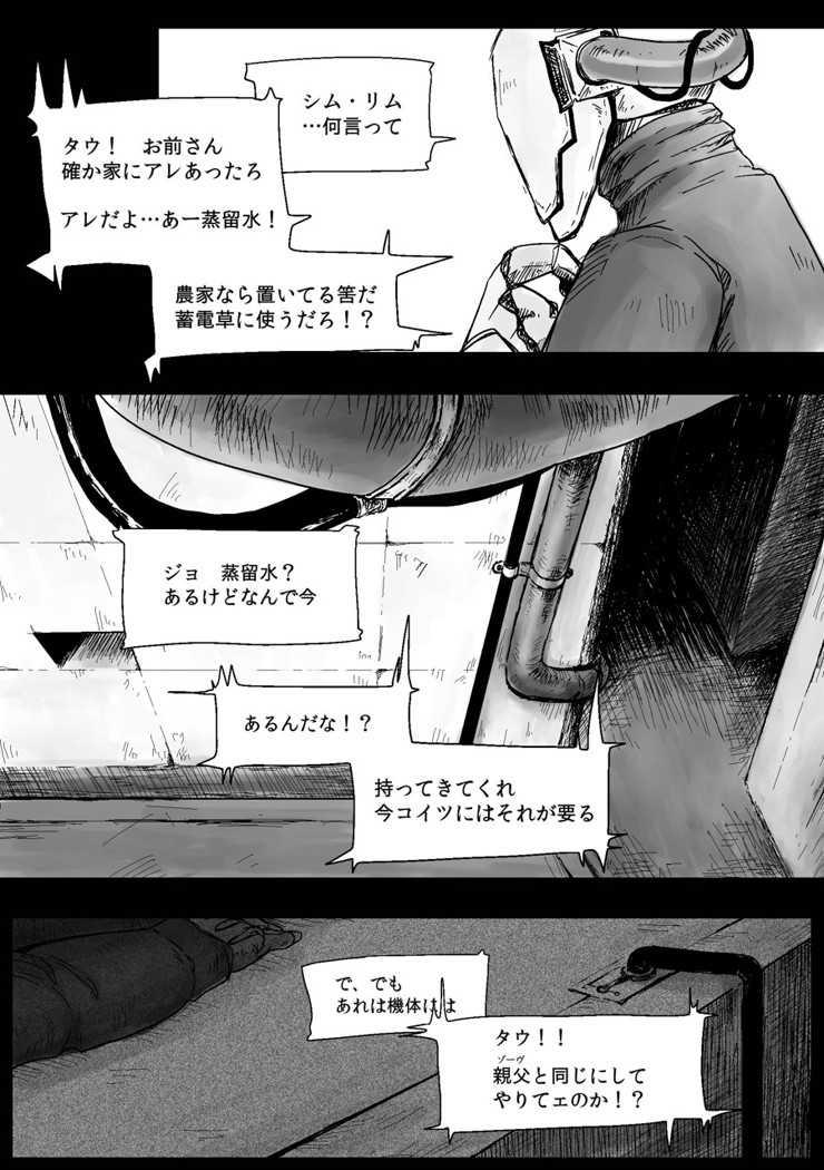 01:TOWA