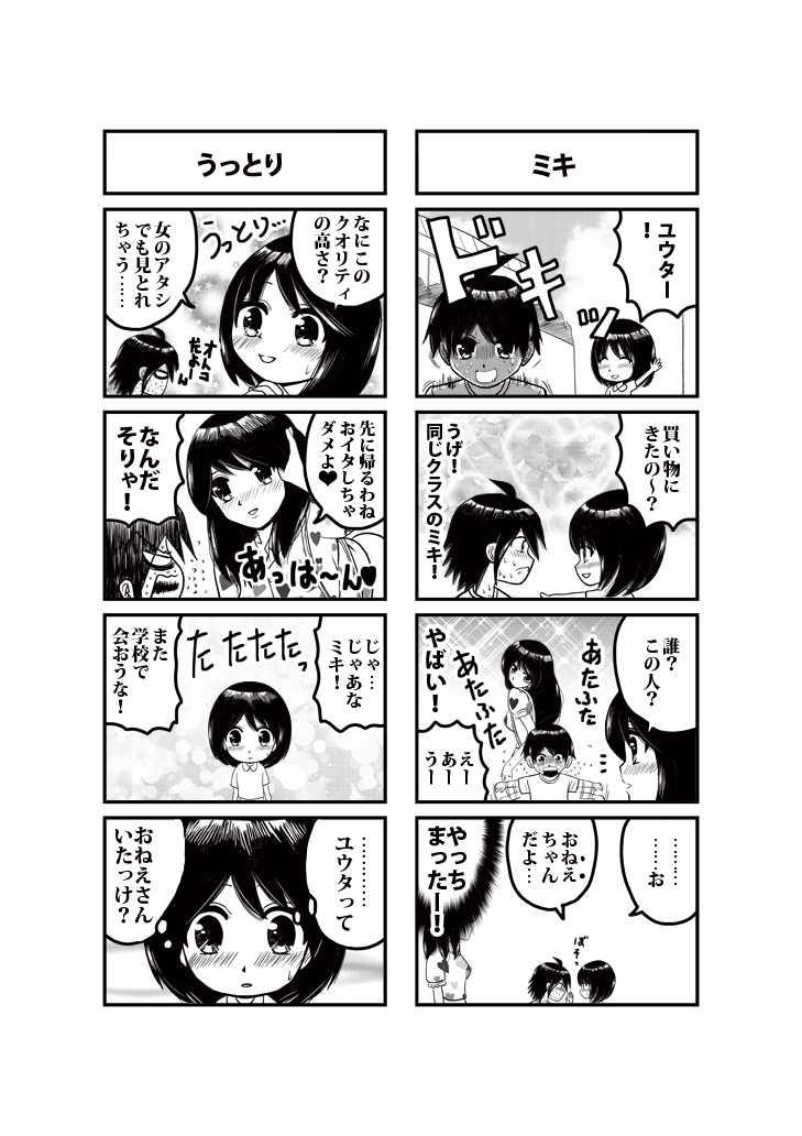 第4話 ミキ