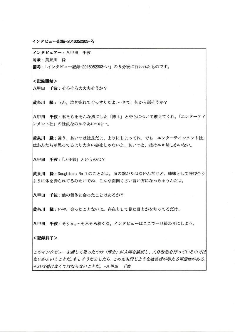 回収報告書:黄泉川 縁