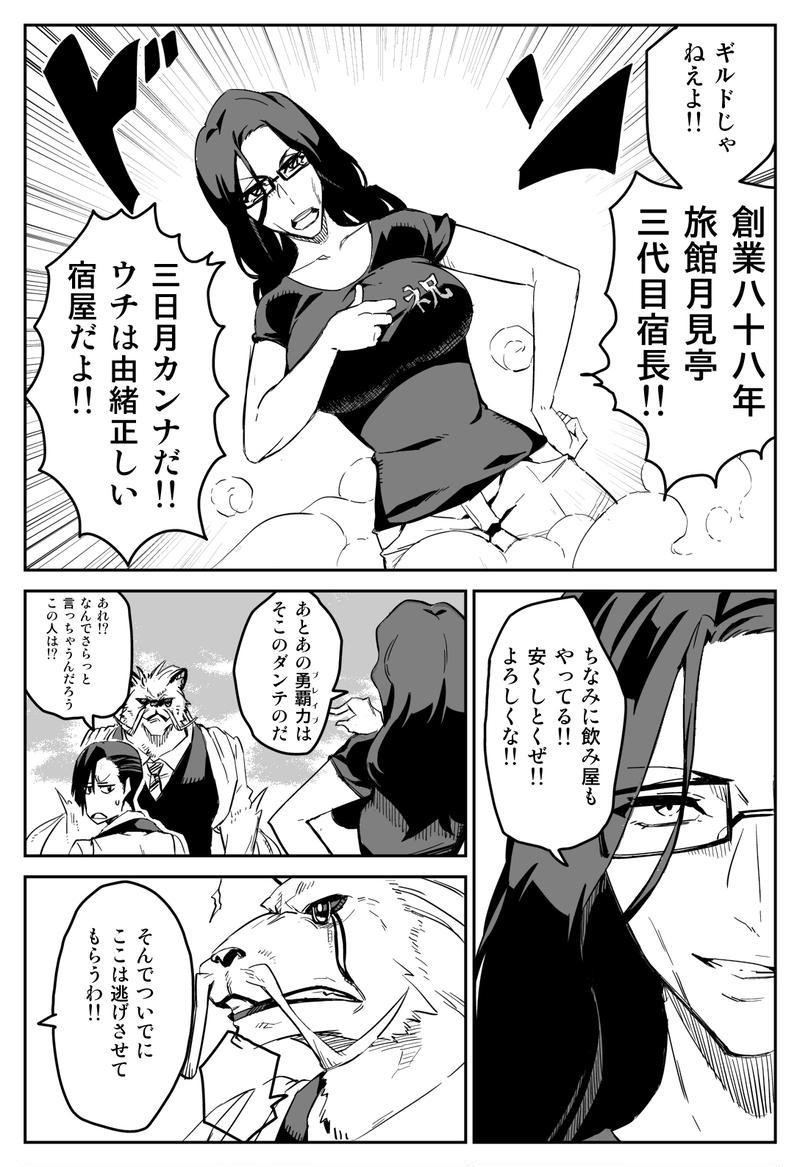 第23話 切崎ギロ死す