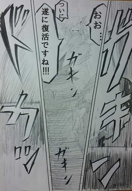 第12話 変→身