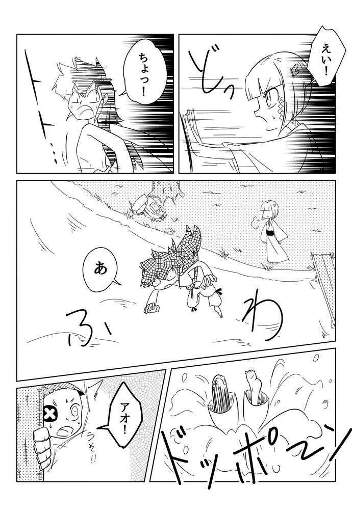 21話 アオとヒトツメと白い子