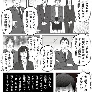 会社員 玖島川の日常 198