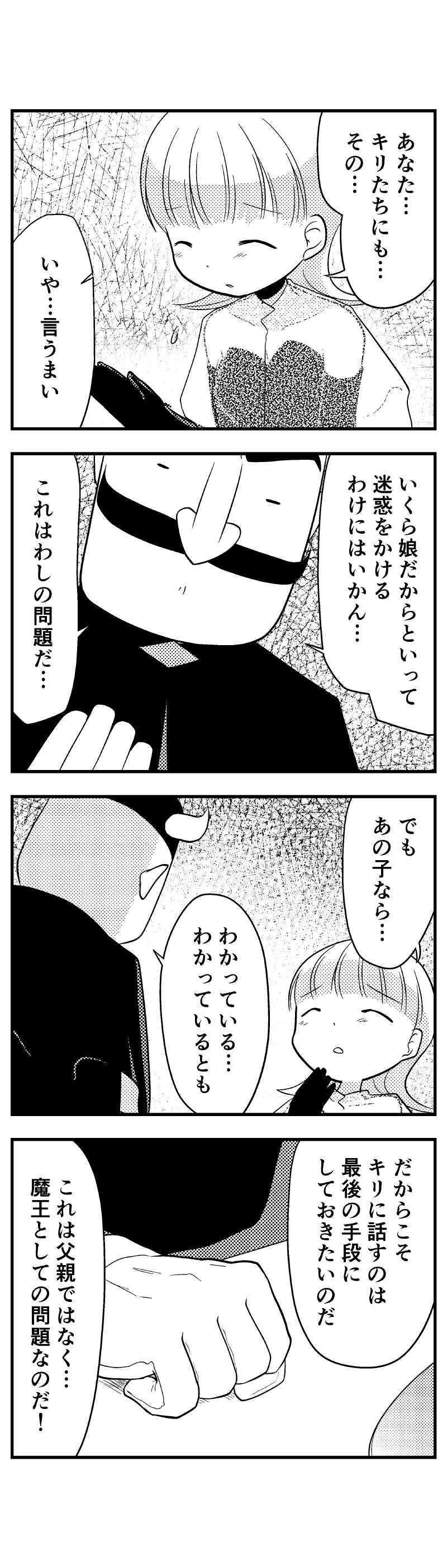 059 魔王陥落