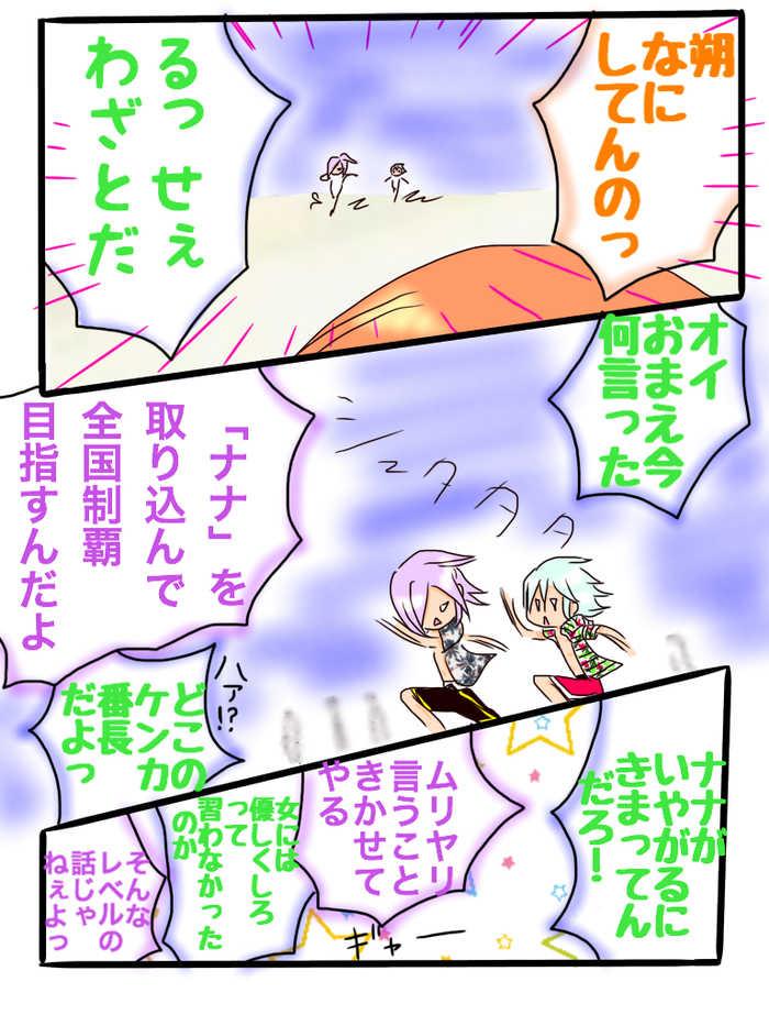 ☆5☆ビーチフラッグバトル前編w