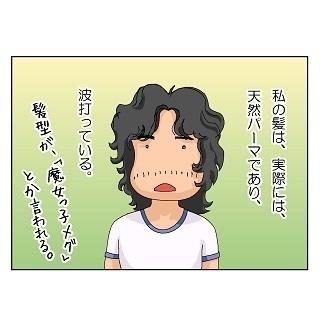 第141話 アニメ的 髪型
